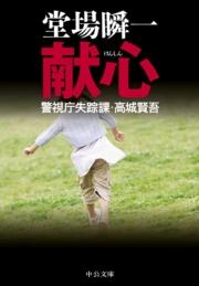 献心 - 警視庁失踪課・高城賢吾