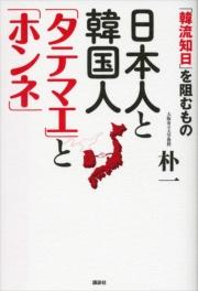 日本人と韓国人 「タテマエ」と「ホンネ」 −「韓流知日」を阻むもの−