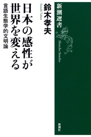 日本の感性が世界を変える―言語生態学的文明論―(新潮選書)